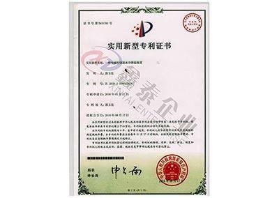 产pin专利证书